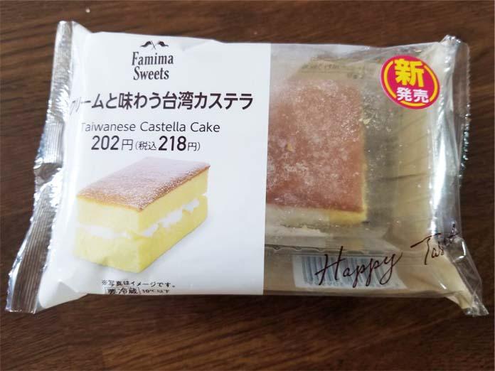 クリームと味わう台湾カステラパッケージ