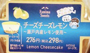 チーズチーズレモントップ画像