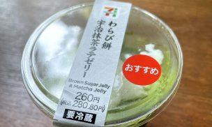 わらび餅宇治抹茶ラテゼリートップ画像