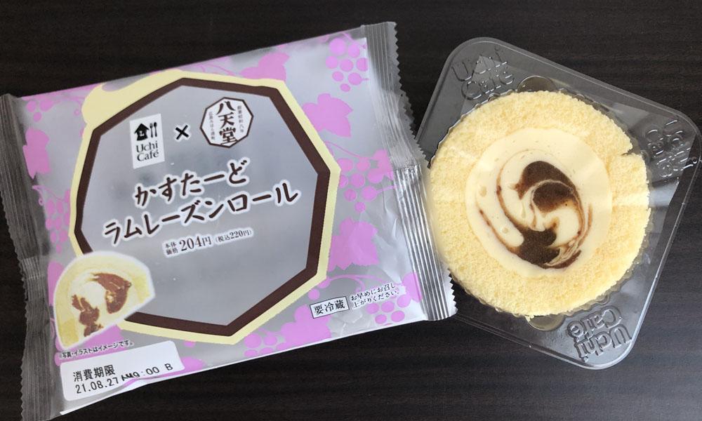 Uchi Café×八天堂 かすたーどラムレーズンロール_トップ画像