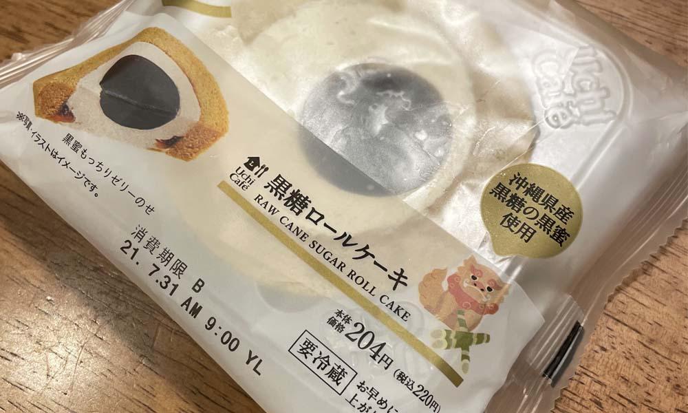 黒糖ロールケーキ(沖縄県産黒糖の黒蜜使用)_トップ画像