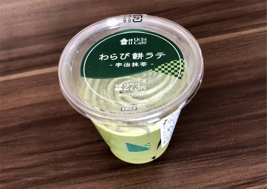 わらび餅ラテ 宇治抹茶_パッケージ