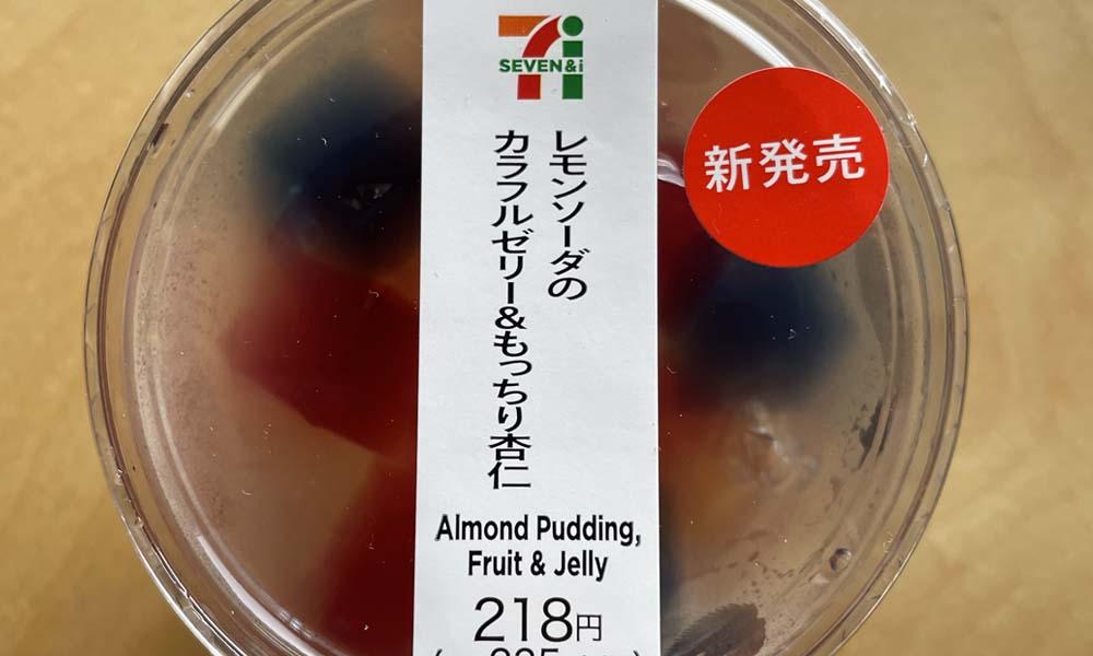 レモンソーダのカラフルゼリー&もっちり杏仁_トップ画像