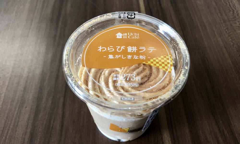 わらび餅ラテ 焦がしきな粉_トップ画像