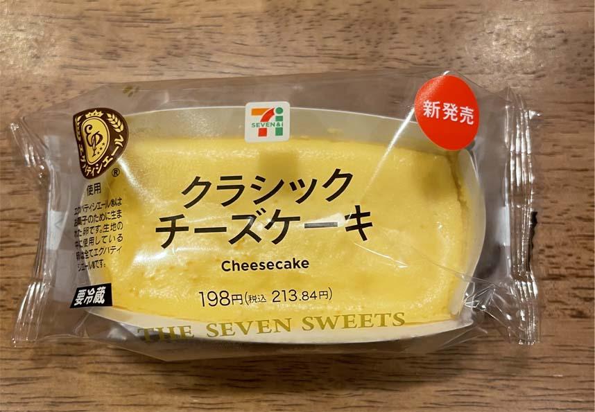 クラシックチーズケーキ_パッケージ