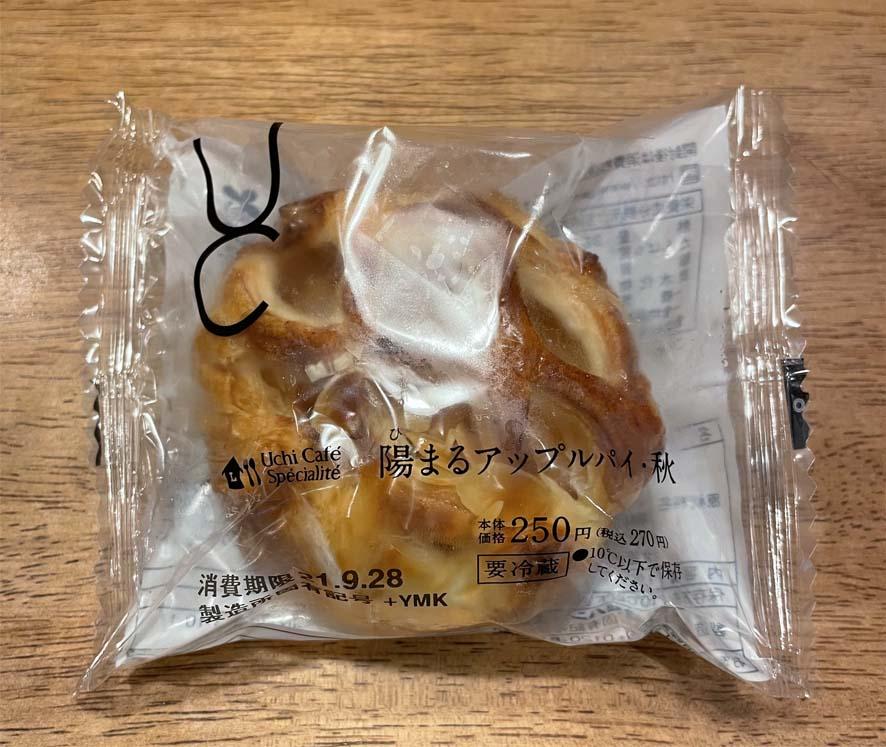 ウチカフェ スペシャリテ 陽まるアップルパイ・秋_パッケージ