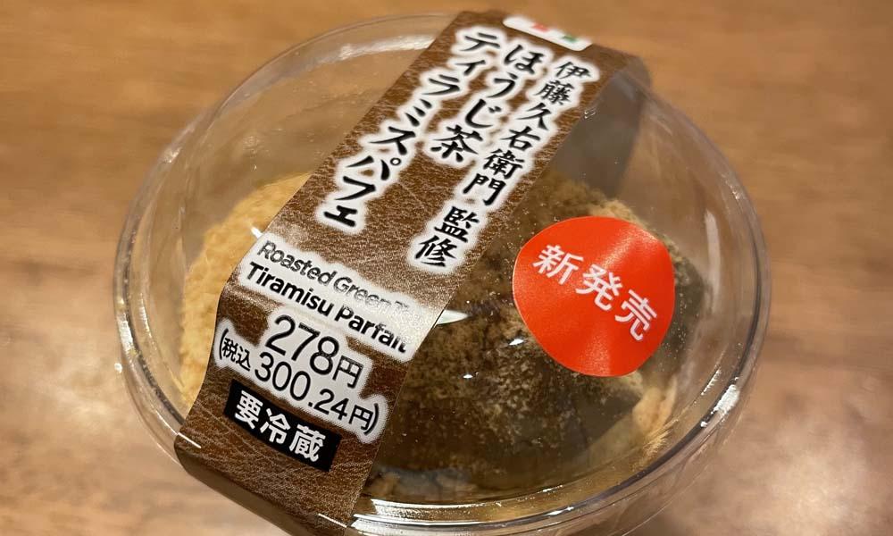 伊藤久右衛門監修 ほうじ茶ティラミスパフェ_トップ画像
