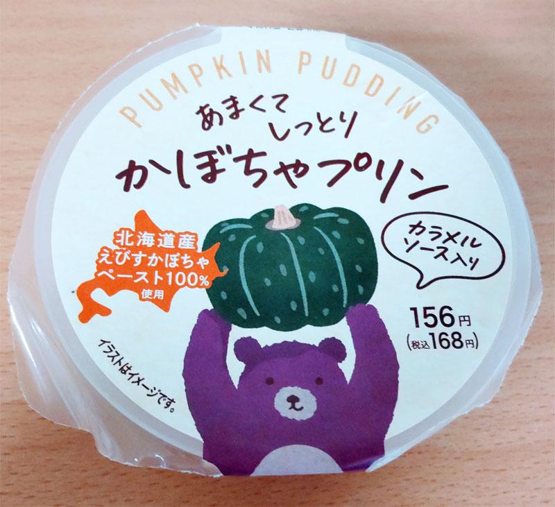 あまくてしっとりかぼちゃプリン_パッケージ