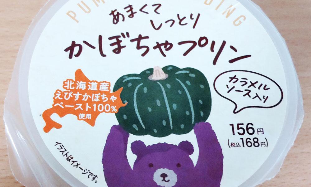 あまくてしっとりかぼちゃプリン_トップ画像