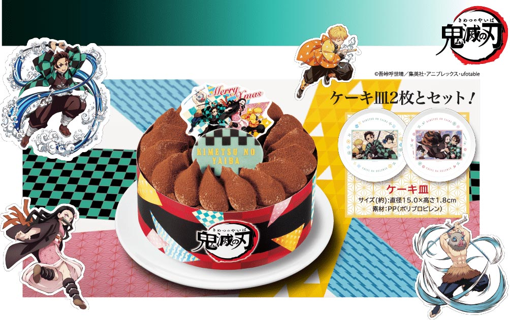 「鬼滅の刃」炭治郎・禰豆子・善逸・伊之助のクリスマスケーキ