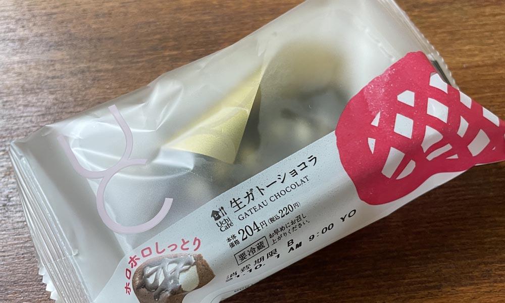Uchi Café 生ガトーショコラ_トップ画像
