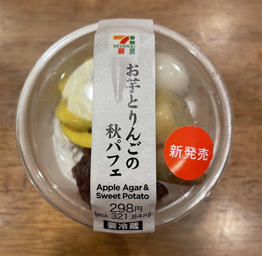 お芋とりんごの秋パフェ_パッケージ