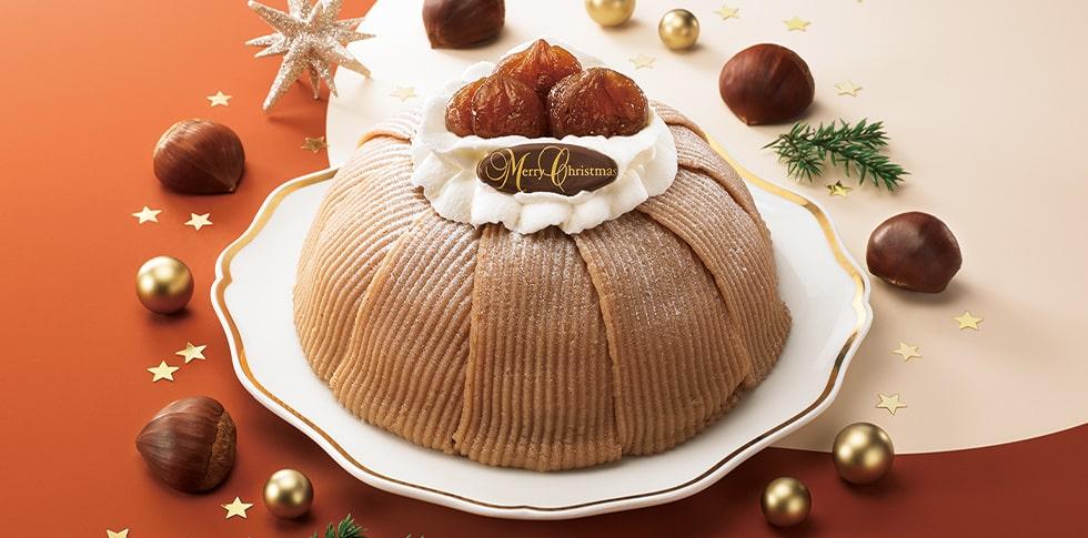 イタリア栗のクリスマスモンブラン