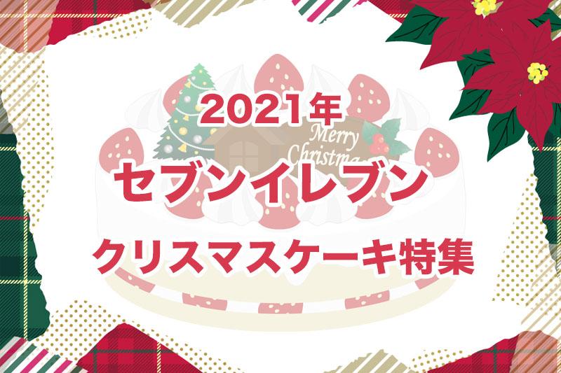 2021年セブンイレブンクリスマスケーキ特集