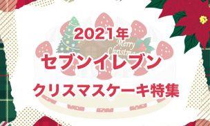 2021年セブンクリスマスケーキ特集