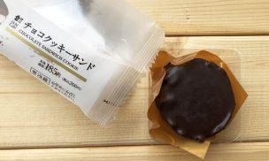 チョコクッキーサンド_トップ画像