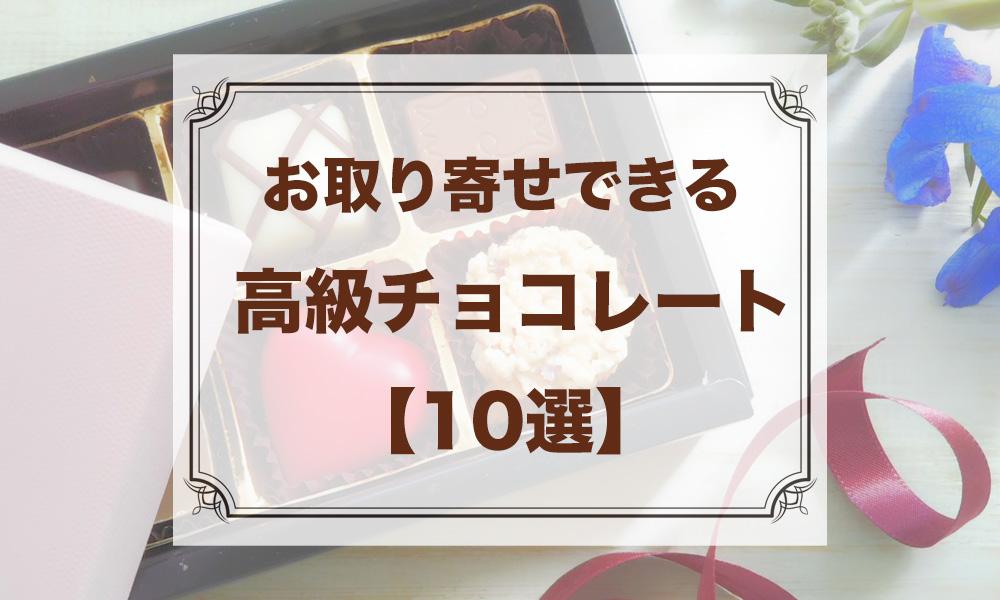 一度はお取り寄せしたい!人気の高級チョコレート店【10選】