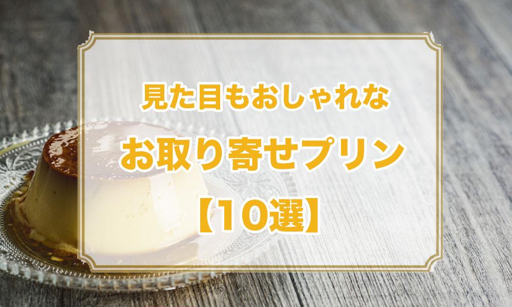 贈り物でも人気なお取り寄せプリン♪【10選】送料無料多め!