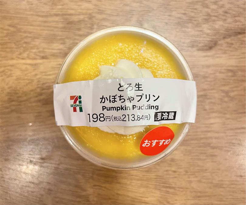 とろ生かぼちゃプリン_パッケージ
