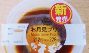 お月見プリン_トップ画像