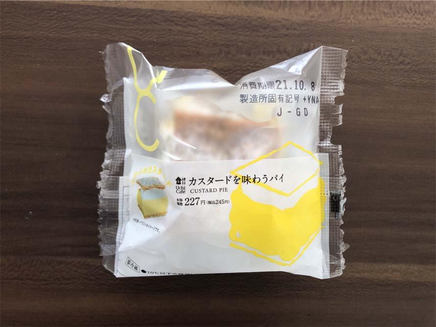 カスタードを味わうパイ_パッケージ