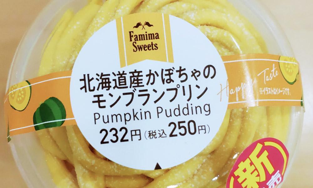 北海道かぼちゃのモンブランプリン_トップ画像
