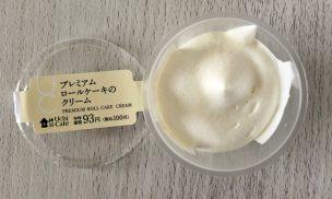 プレミアムロールケーキのクリーム_トップ画像