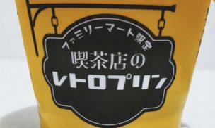 喫茶店のレトロプリン_トップ画像